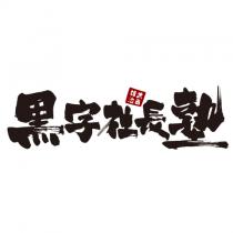 株式会社武田会計