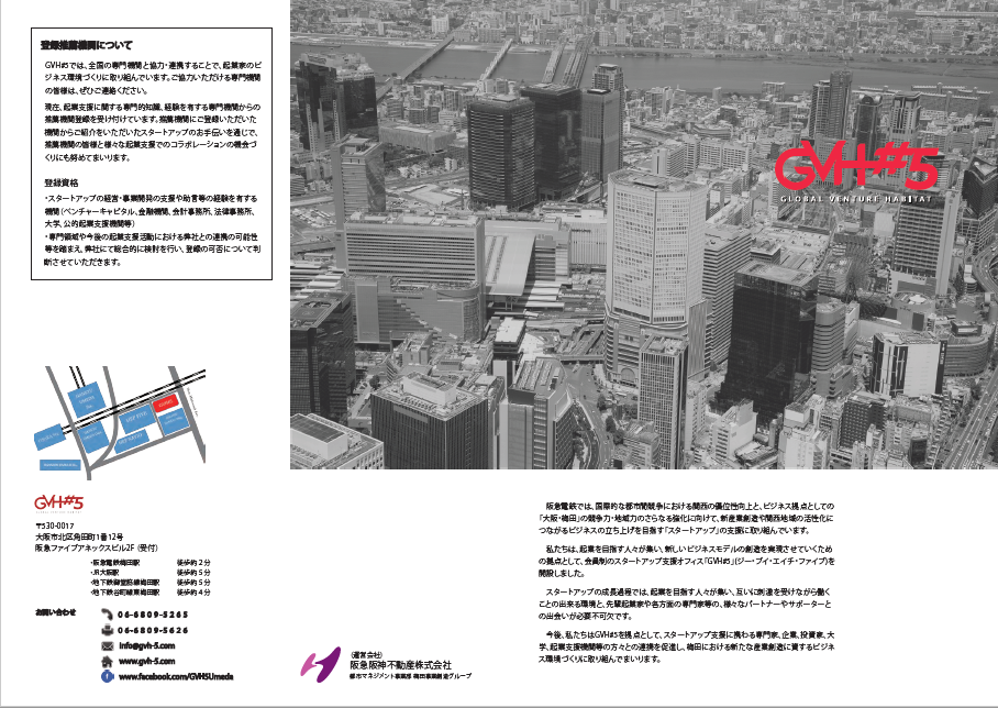 Introduction to GVH#5 Facilities (Japanese version)